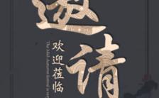中国风简约书法画展古风邀请函H5模板缩略图