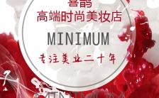 红色美妆美甲口红美容化妆品产品宣传店铺推广活动缩略图