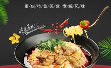 美食餐厅店铺招商加盟H5模板缩略图