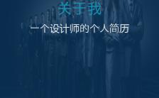 蓝色商务猎头公司需求的超完整简历模板缩略图