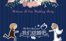 简约清新时尚可爱卡通浪漫婚礼设计邀请函请柬缩略图
