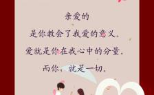 红色系浪漫温馨七夕情人节520老婆生日贺卡缩略图