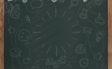 创意黑板风学校开学通知通用H5模板缩略图