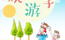 可爱卡通形象幼儿园培训班儿童社团亲子游玩旅游活动推广缩略图