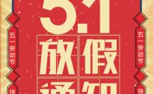 卡通五一劳动节放假通知邀请函