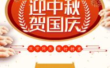 国庆节中秋节新品宣传推广祝福特惠H5模板缩略图