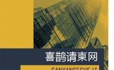 欧式时尚大气金融招商企业推广画册H5模板缩略图