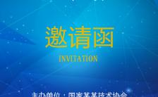 蓝色科技学术会议邀请函缩略图