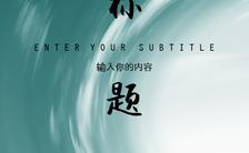 中国风简约有内涵青色水墨公司宣传H5模板缩略图