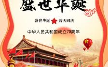 国庆节祝福企业放假通知活动推广出行注意节日贺卡缩略图