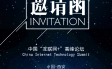 互联网商务科技星空闪耀,高端大气邀请函模板缩略图