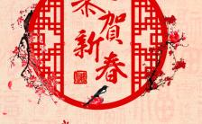 企业个人新年祝福春节祝福过年祝福模板缩略图