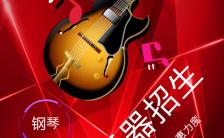 红色炫彩钢琴吉他小提琴乐器招生培训H5模板缩略图