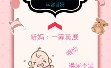 家政卡通粉色调动感温馨画面服务机构H5模板缩略图