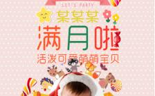 萌萌哒可爱宝宝儿童卡通百天满月邀请函h5模板缩略图