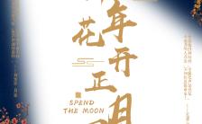 公司企业中秋祝福那年花开月正圆祝福贺卡H5模板缩略图