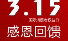 红色系设计简约时尚315国际消费者权益日活动通用模板缩略图
