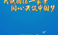 蓝色简约风民族团结一家亲宣传H5模板缩略图
