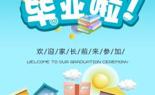 清新卡通风幼儿园毕业典礼邀请函H5模板缩略图