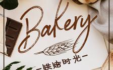 面包房西点店宣传H5模板缩略图