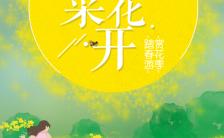 旅游婺源油菜花风景旅游景区推广宣传H5模板缩略图