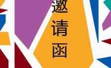 扁平简约高端企业微商电商活动商铺开业宣传邀请函缩略图