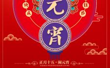 闹元宵公司企业祝福元宵节通用模板缩略图