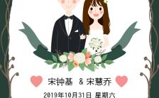 婚礼邀请函森系小清新时尚简约婚礼H5模板