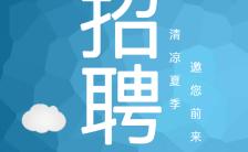 蓝天白云清凉夏日简约清新招聘H5模板缩略图