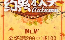秋冬服装新品上市促销活动H5模板缩略图