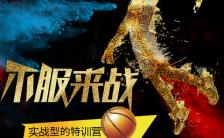 篮球特训培训兴趣班宣传活动H5通用模板缩略图