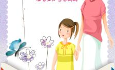 手绘信封式设计温馨五月感恩妈妈母亲节促销缩略图