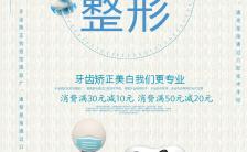 创意简洁世界牙齿健康日促销宣传H5模板缩略图