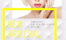 时尚美妆产品推广活动促销H5模板缩略图