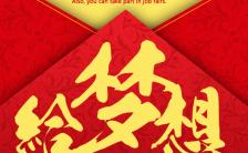 红色中国风信封创意招聘H5模板
