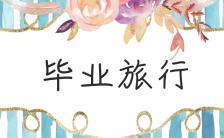 清新水彩画风格蓝色简约唯美毕业旅行纪念册相册缩略图