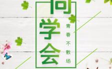 清新文艺同学会同学聚会H5模板缩略图