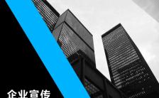 简洁时尚大气专业公司简介企业介绍商务蓝模板缩略图