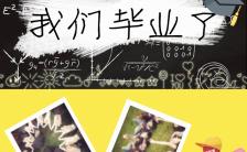 黄色我们毕业了校园毕业纪念相册模板缩略图