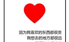 表白情话情人节H5通用模板缩略图