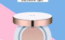 化妆品新品上市宣传介绍推广文案H5模板缩略图