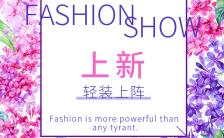 紫粉唯美简约服装换季产品上新促销通用H5模板缩略图