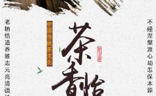 中国风茶文化茶道中国茶养生茶新品上市开业推广宣传H5模板缩略图