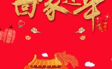 中国传统二十四节气春分节气宣传模板缩略图