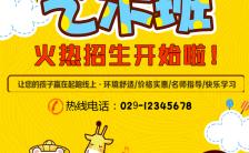 卡通才艺班兴趣班学校教育机构秋季招生宣传通用H5模板缩略图