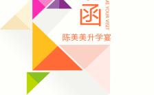 清新简洁毕业季升学宴H5邀请函缩略图
