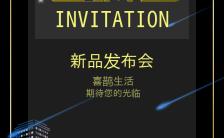 商务企业新品发布会H5邀请函缩略图