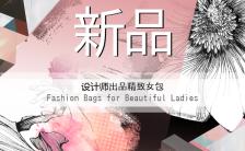 时尚个性简约唯美清新粉色调欧美风格H5模板缩略图