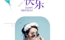 浪漫紫简约风情侣闺蜜生日祝福相册H5模板缩略图