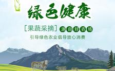 绿色环保简约通用生态农场特色农家乐邀请函缩略图